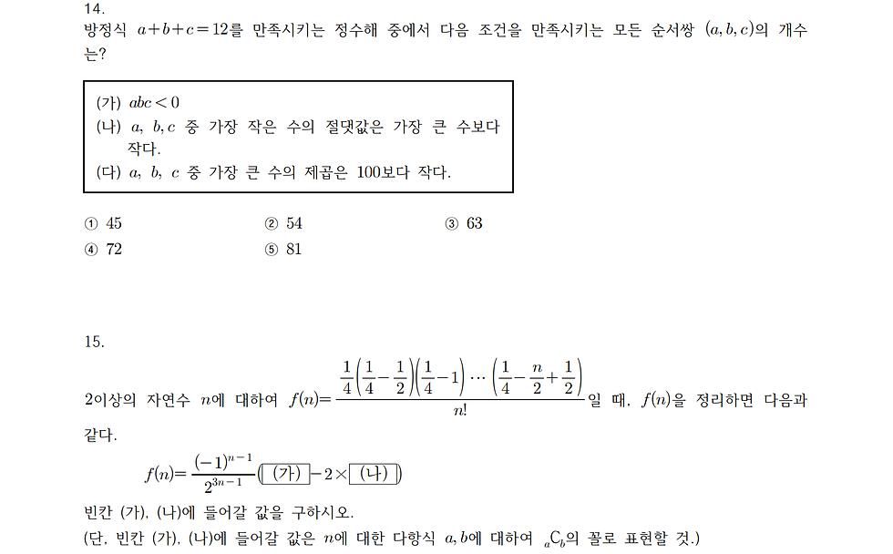 수학 하 시험 10.png