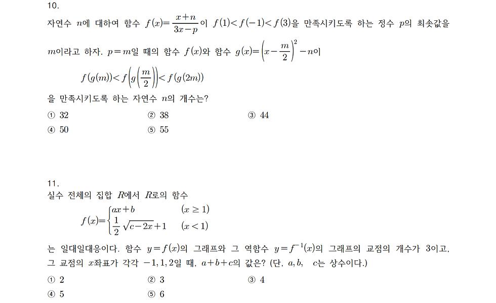수학 하 시험 7.png