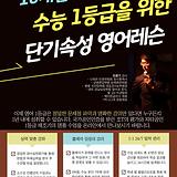 3월 초 영어강좌 포스터_조T_수정.png