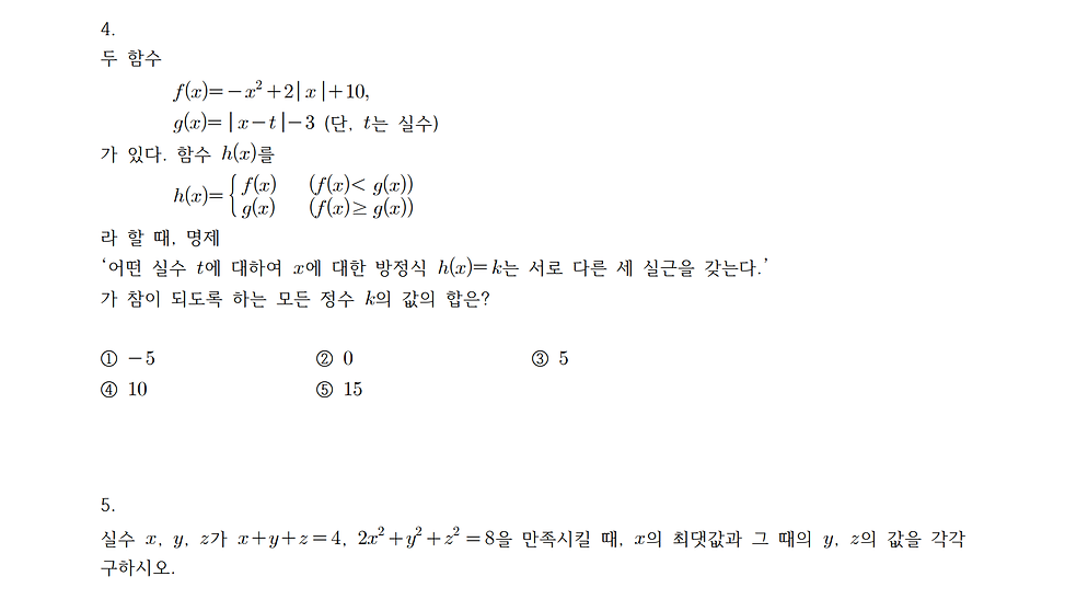 수학 하 시험 3.png