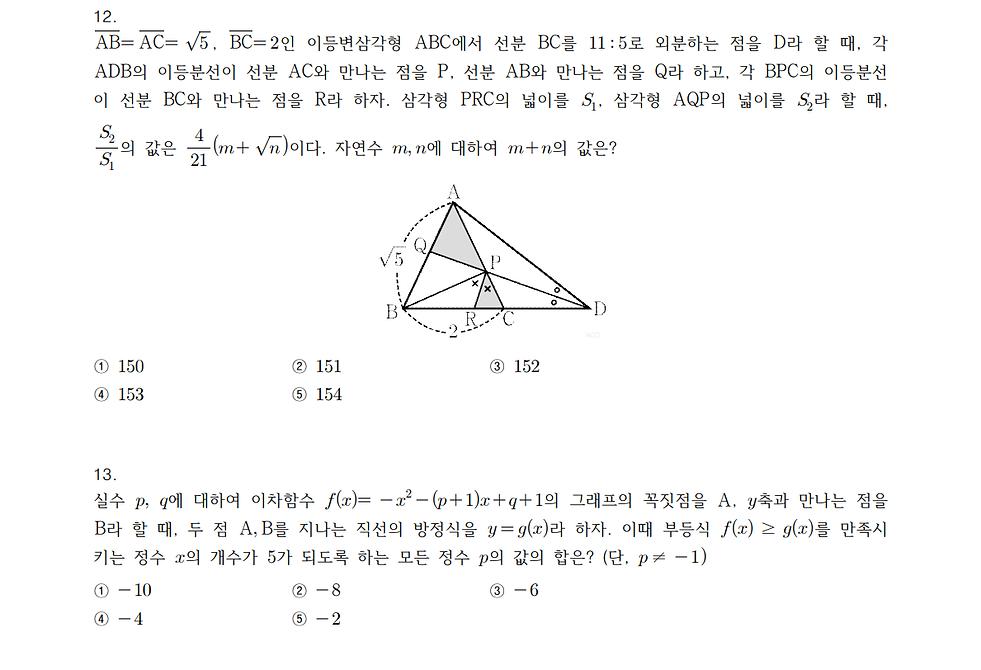 수학 상 시험 7.png