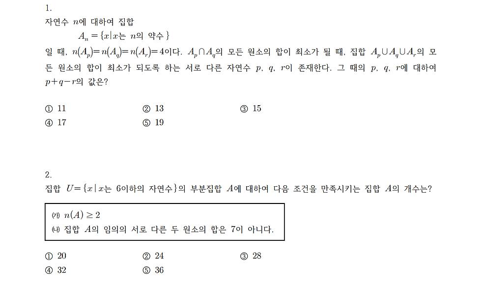 수학 하 시험 1.png