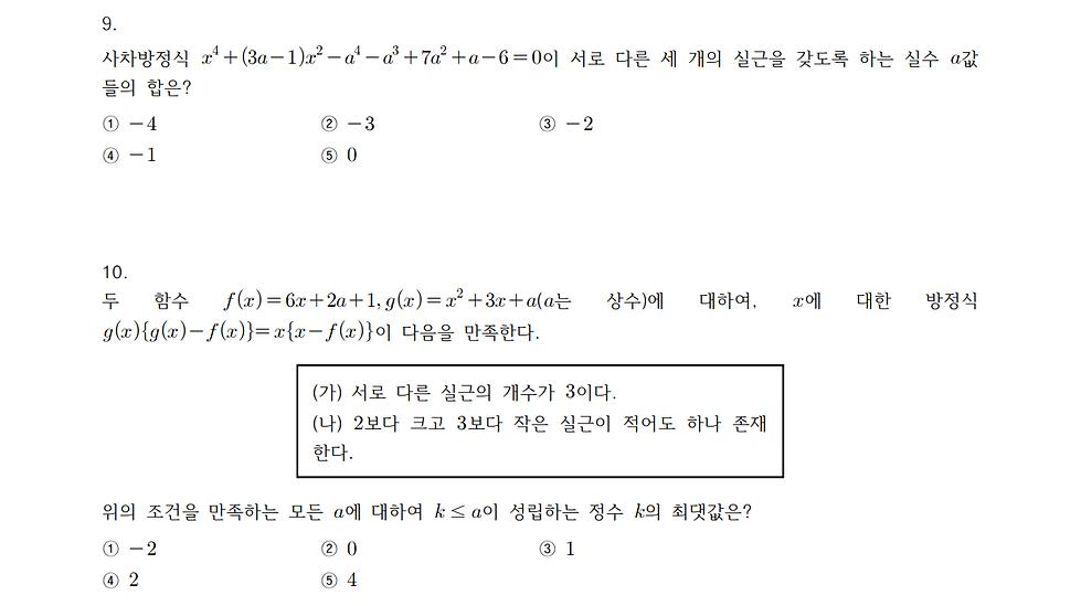 수학 상 시험 5.png