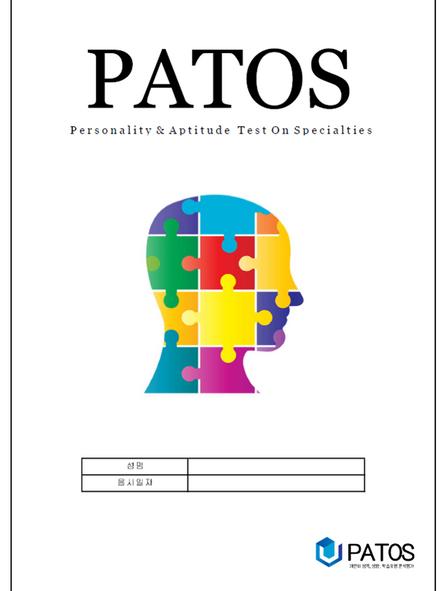 파토스1.png