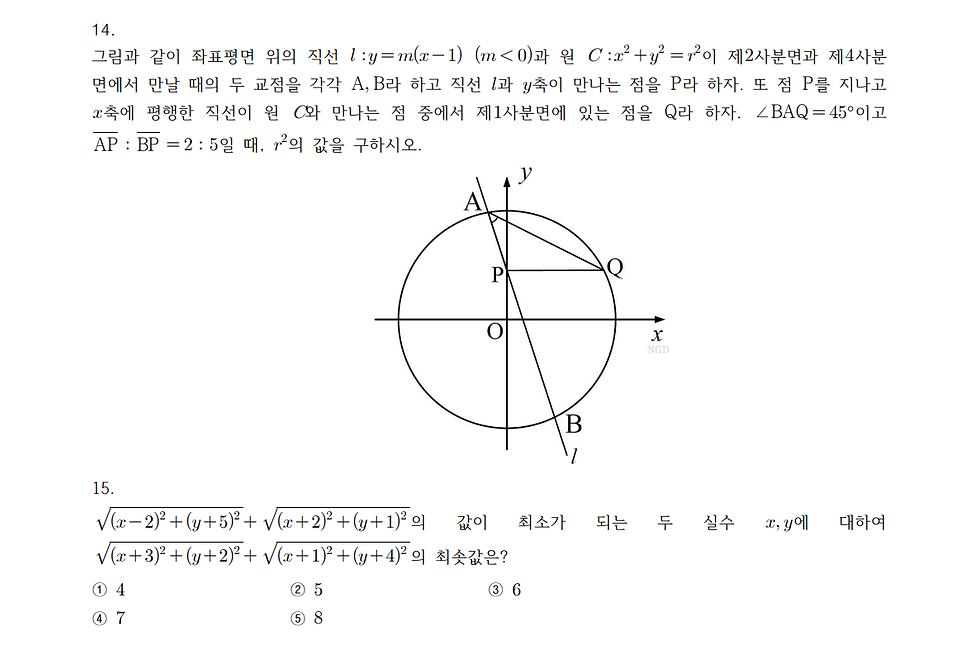 수학 상 시험 8.png