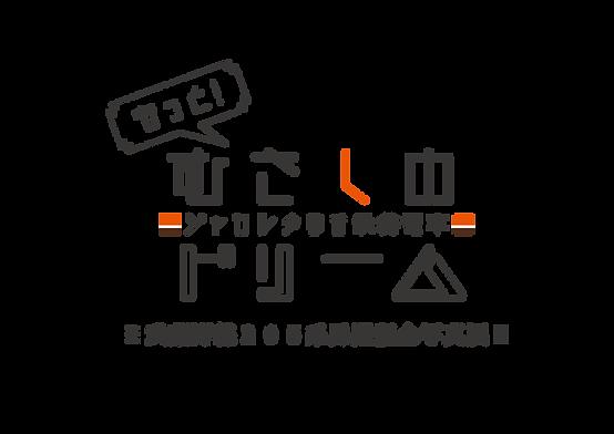 武蔵野線205系勇退記念写真展