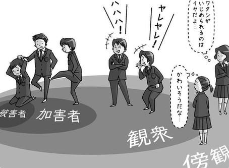 日本のイジメは4層構造