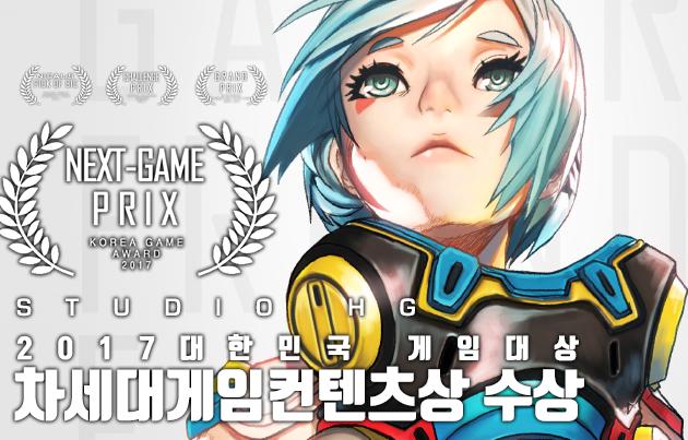 게임대상 차세대 게임 컨텐츠 상 수상!