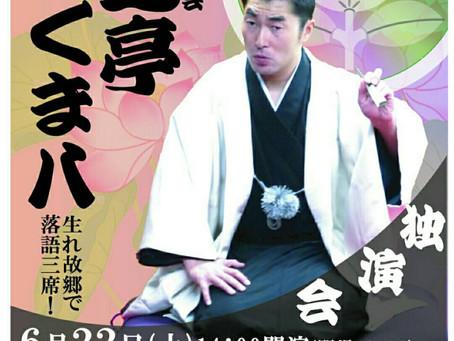 6月22日(土)山遊亭くま八 独演会