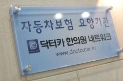 교통사고 후유증 김동욱한의원에서 치료하세요