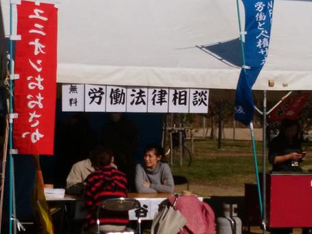 第9回  東北⇄関西⇄九州ポジティブ生活文化交流祭