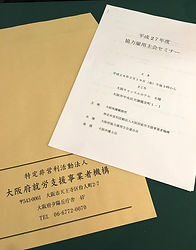 協力雇用主セミナー資料と封筒