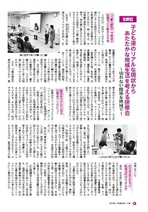 大阪の社会福祉第756号6頁画像
