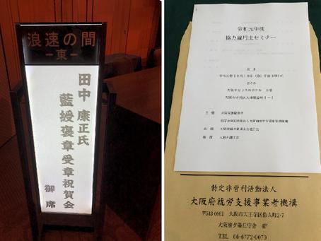 田中康正社長の藍綬褒章受章祝賀会