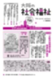 大阪の社会福祉第756号