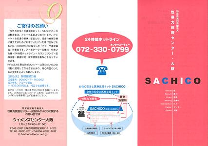 性暴力救援センター大阪パンフ表