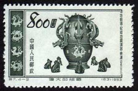 張衡が発明した地動儀(1953年中国の切手)