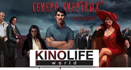 ⚡МОЛНИЯ⚡ Сотрудничество с международным дистрибьютером KINOLIFE