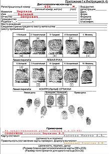 Карта отпечатков-Чертков_2.jpg