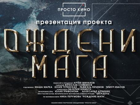 Готовится независимая экранизация «Рождения мага» Ника Перумова