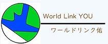 World Link YOU ロゴ.jpg