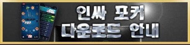 6. 온라인홀덤 인싸포커 다운로드 안내.jpg