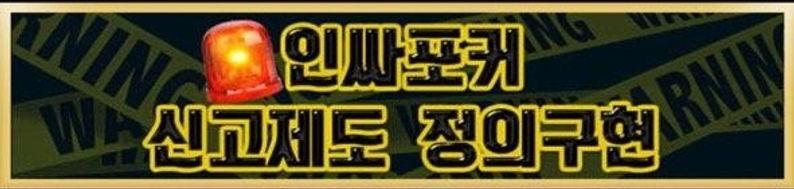 5.인싸포커 온라인홀덤 신고제도 정의구현.jpg