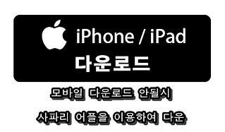 온라인홀덤 아이폰 다운로드.png