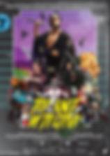 TKD-movie-poster-FA-web.jpg