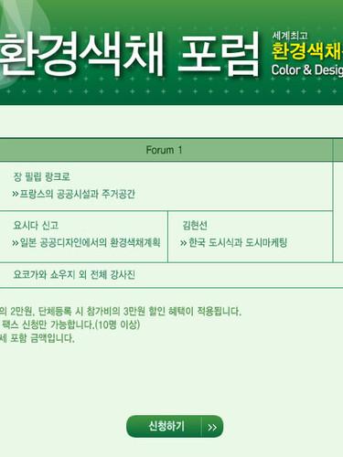 forum1.jpg