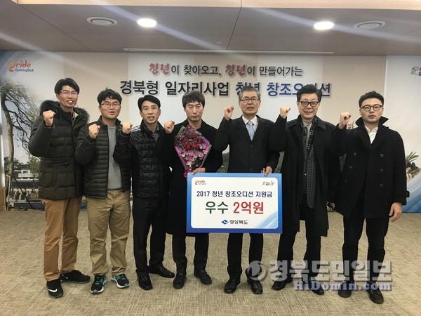 경주청년팜·디자인정책연구원 대표 청년 창조오디션 공모전 공동 우수