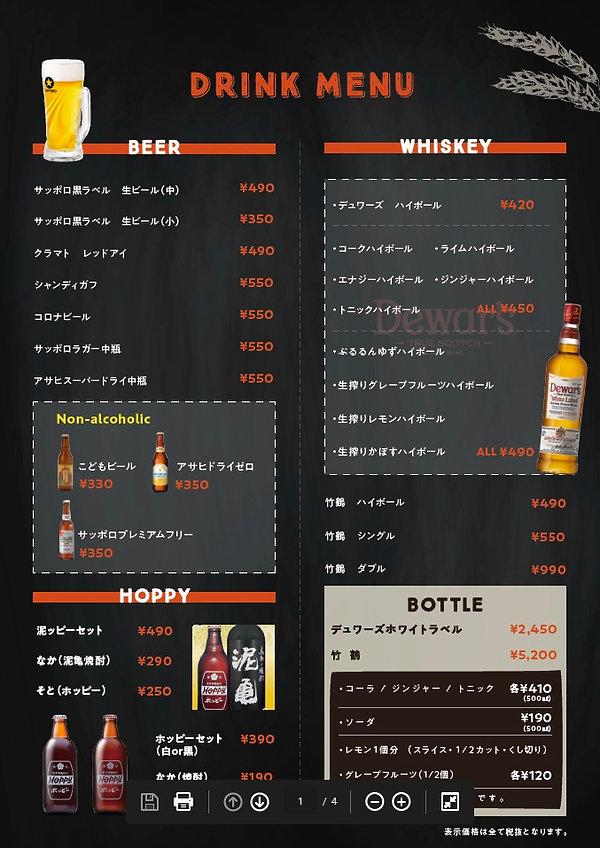 drink menu1.jpg