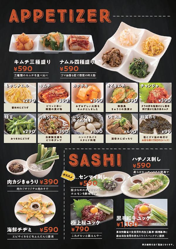 foodmenu5.png