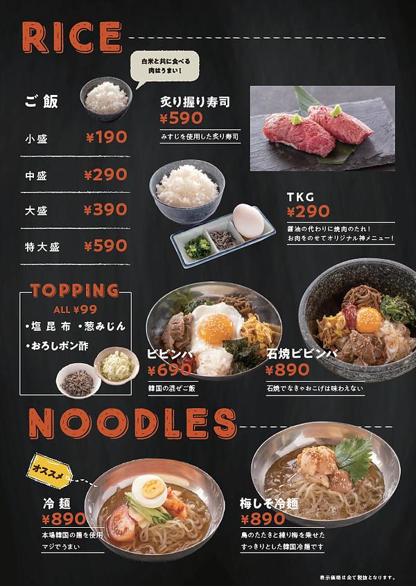 foodmenu6.png