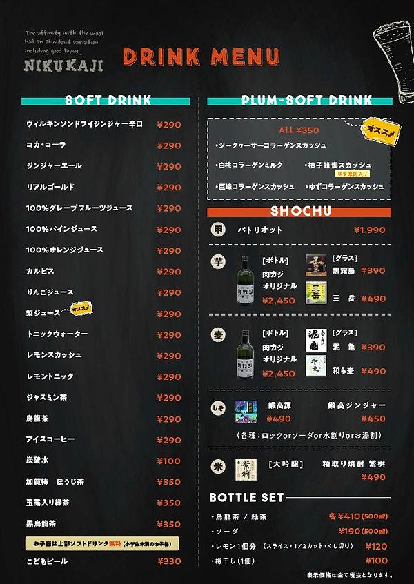 drink menu4.jpg