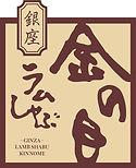 金の目ロゴ.jpg