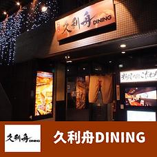 久利舟DINING