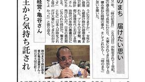 神戸新聞朝刊に掲載されました。