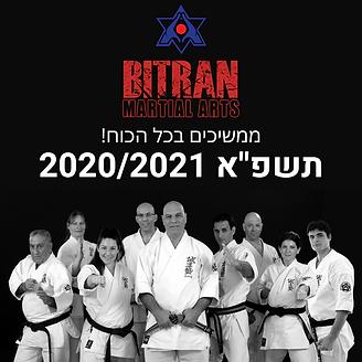 תחילת שנה תשפא 2020 2021.png