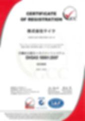 ISO認証18001取得企業です