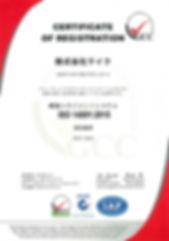 ISO認証14001取得企業です