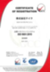 ISO認証9001取得企業です