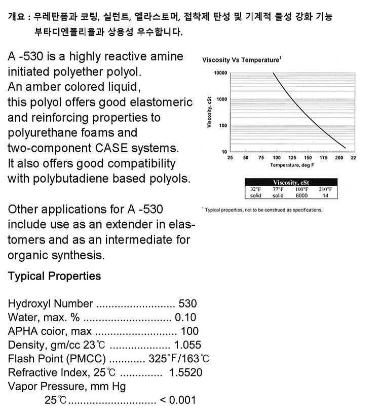 A - 530 제품 정보