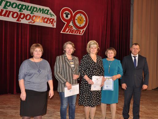 """90 лет ООО Агрофирма """"Пригородная"""""""