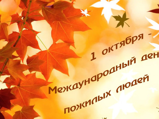 1 октября - День Добра и Уважения...