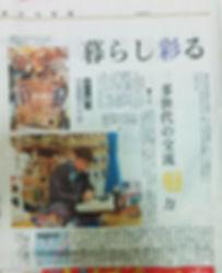 2015年元旦 神奈川新聞 特集記事
