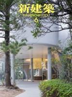 新建築2017年6月号(伊予西条糸プロジェクト 住宅設計コンペティション)
