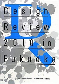 Design Review 2010 in Fukuoka―学生デザインレビュー2010