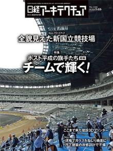日経アーキテクチュア2019年7月号 特集「ポスト平成の旗手たち」