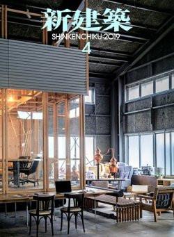 新建築2019年4月号(長崎県立長崎図書館郷土資料センター)